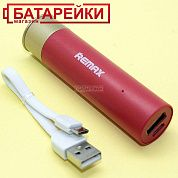 Фото - Power Bank Remax Shell RPL-18 2500 mAh red
